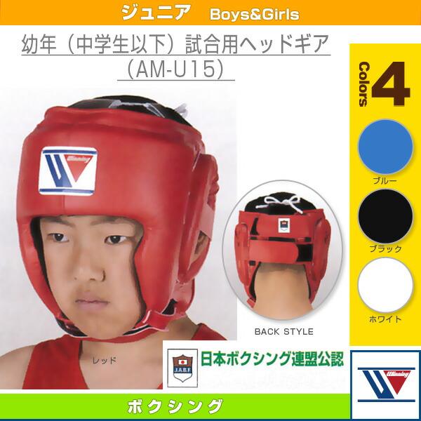 幼年(中学生以下)試合用ヘッドギア(AM-U15)