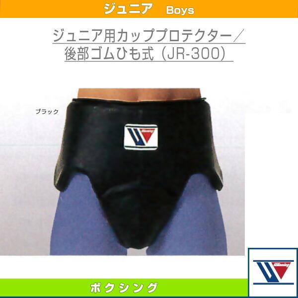 ジュニア用カッププロテクター/後部ゴムひも式(JR-300)