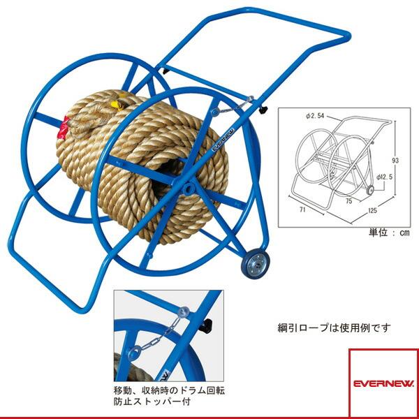 [送料別途]綱引ロープ巻取器 SH50(EKA438)