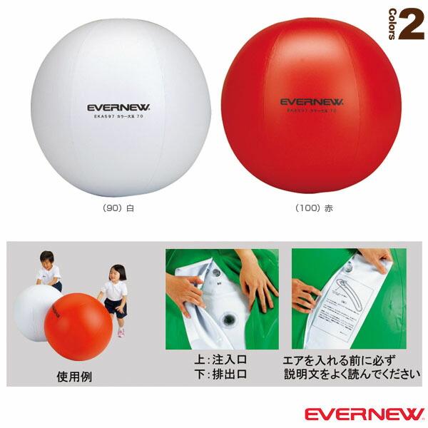 [送料別途]カラー大玉 70(EKA597)