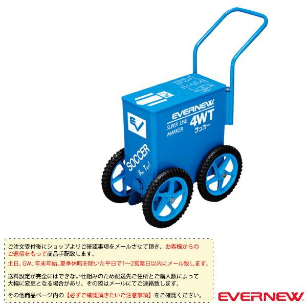 [送料別途]スーパーライン引 4WT(芝用)/サッカー用(EKA605)