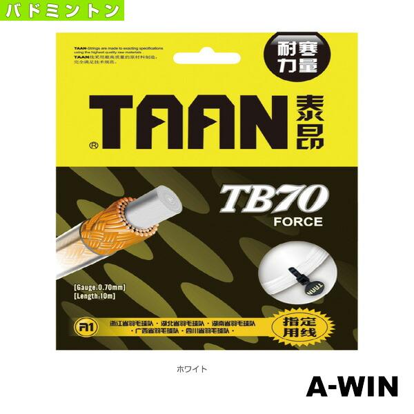 フォース/FORCE(TB70)