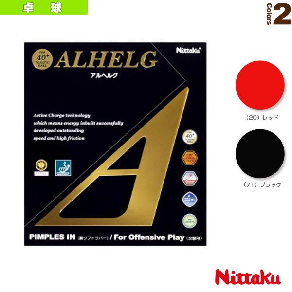 アルヘルグ】ALHELG(NR-8565)