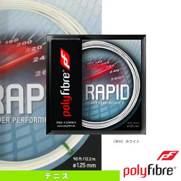 TCS Rapid 125/ティーシーエス ラピッド/12m(PF0670)