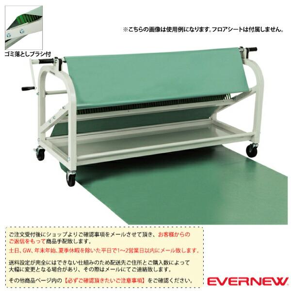 [送料別途]フロアシート巻取器 EV/芯棒付(EKF103)