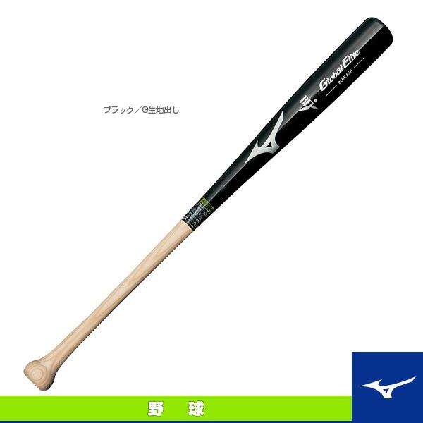 グローバルエリート 中国アオダモ/I型/83cm/平均900g/硬式用木製バット(1CJWH10283)