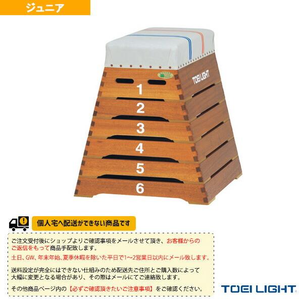 [送料別途]跳び箱ST6段小型/小学校向(T-2698)