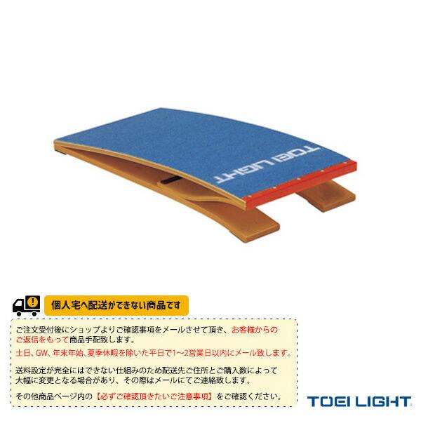 [送料別途]ロイター板85ST/保育・幼児・小学校低学年向(T-2715)