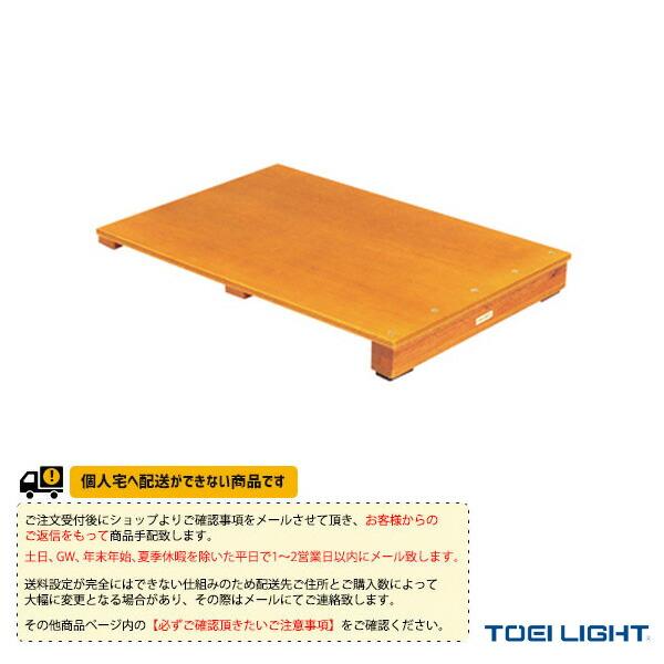 [送料別途]踏切板1(T-2724)
