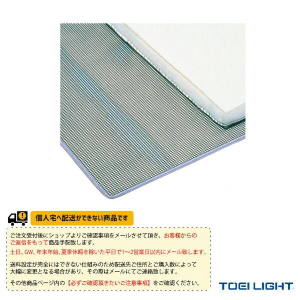 [送料別途]ストップシート90×180E(T-2727)