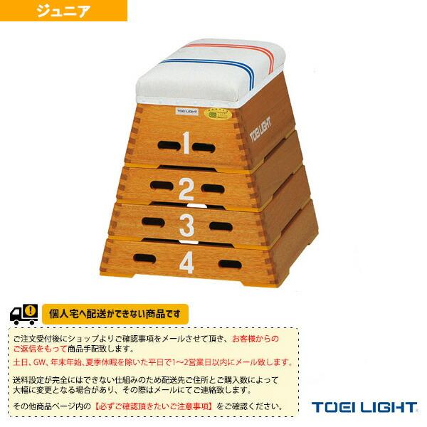 [送料別途]跳び箱ST4段(上部ライン有)/保育・幼児・小学校低学年向(T-2864)
