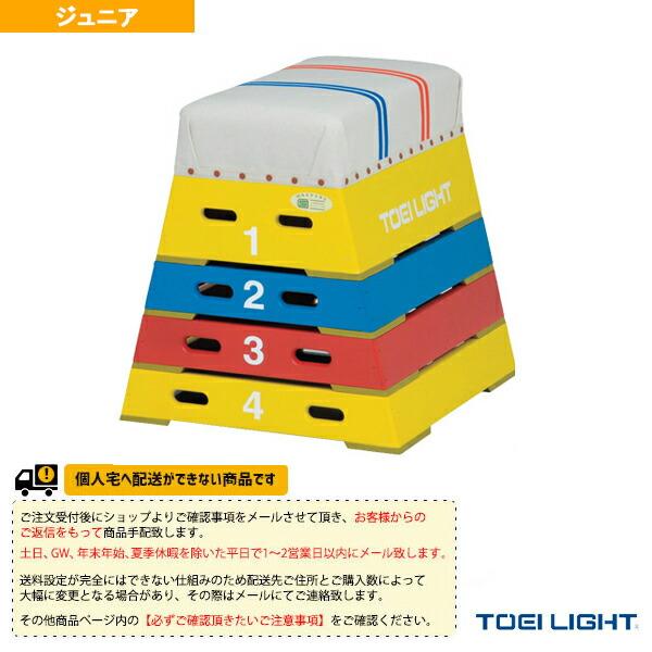 [送料別途]カラー跳び箱4段/保育・幼児・小学校低学年向(T-2866)