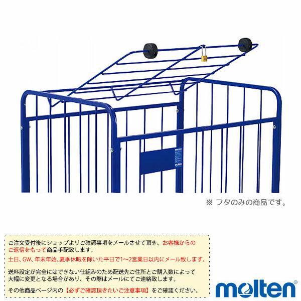 [送料お見積り]フタ/ボール整理カゴ BK50用(BK50LD)