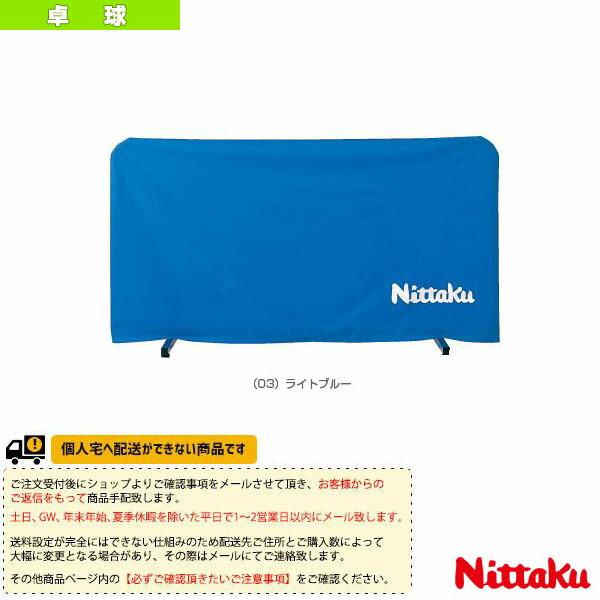 [送料別途]卓球フェンス(NT-3601)