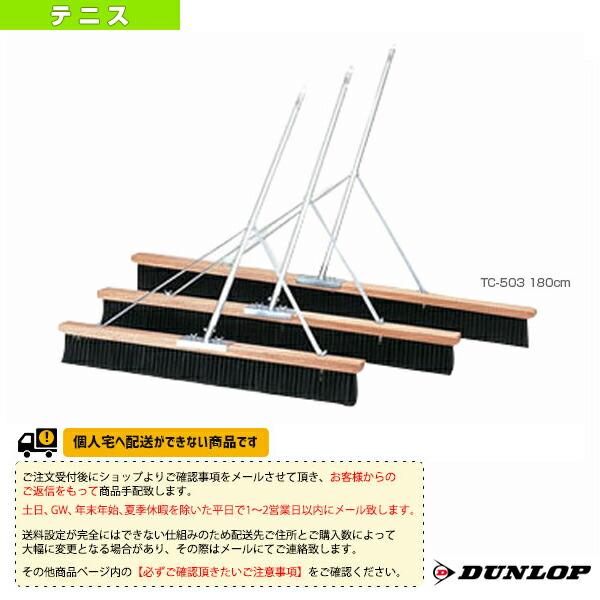 [送料お見積り]コートブラシ/180cm(TC-503)