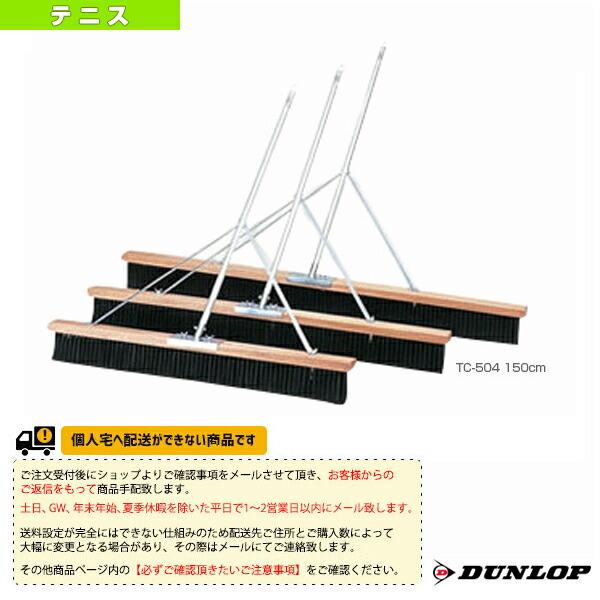 [送料お見積り]コートブラシ/150cm(TC-504)