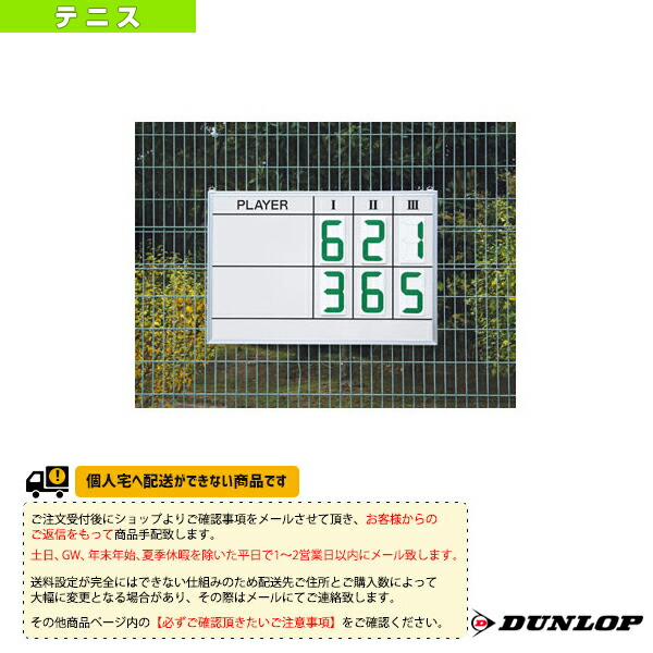 [送料お見積り]デジタル回転型マグネットスコアボード(TC-513)