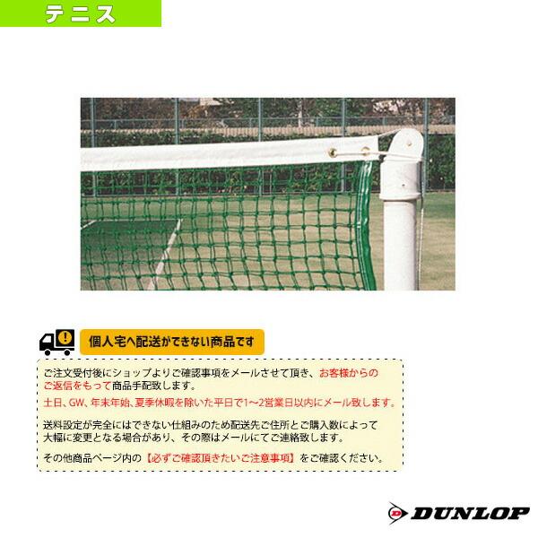 硬式テニスネット(TC-120)