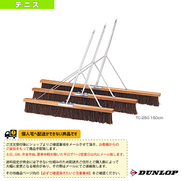 [送料お見積り]コートブラシ/150cm(TC-250)