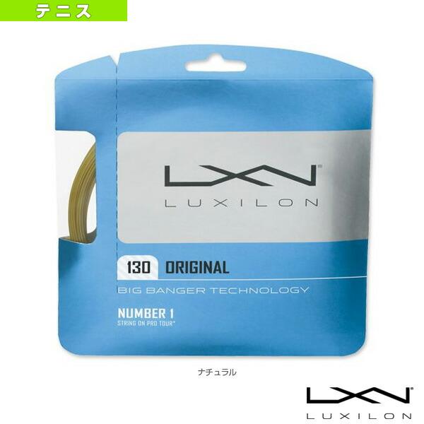 LUXILON ルキシロン/ORIGINAL 130/オリジナル 130(WRZ996200)