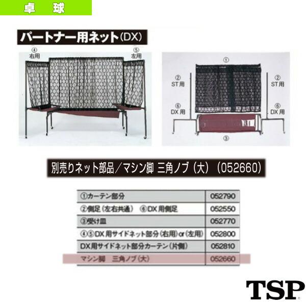 [送料お見積り]別売りネット部品/マシン脚 三角ノブ(大)(052660)