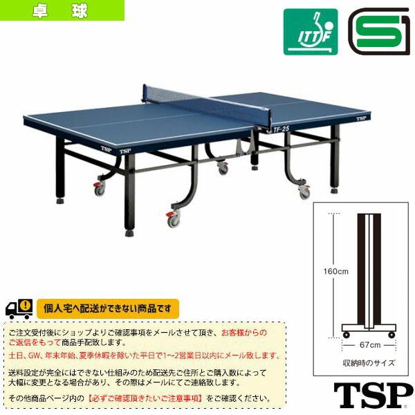 [送料別途]TF-25/一体式(050460)