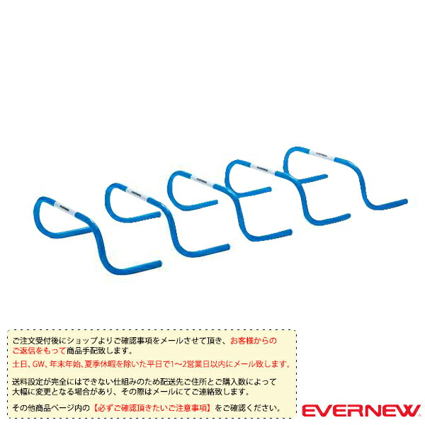[送料別途]リターンハードル20/5台組(ETE052)