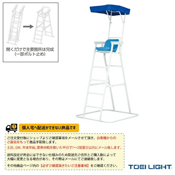 [送料別途]アルミ審判台&監視台MG150/屋外用(B-3853)
