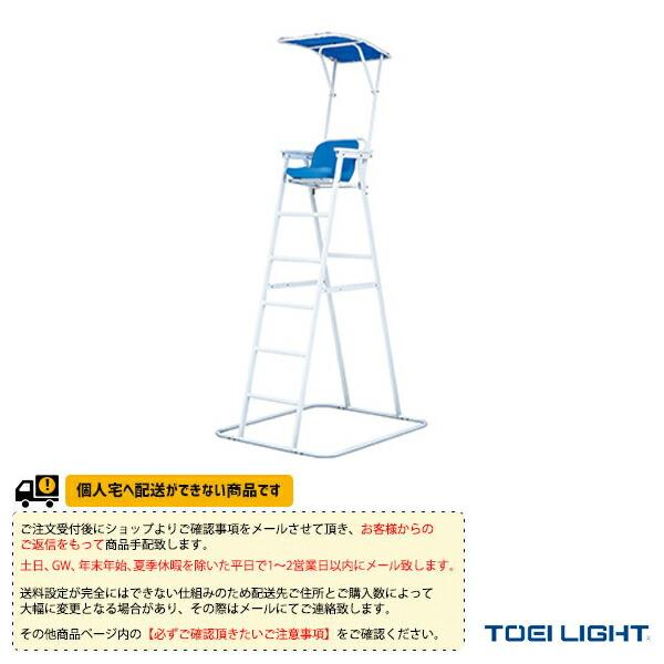 [送料別途]アルミ審判台&監視台MG180/屋外用(B-3854)