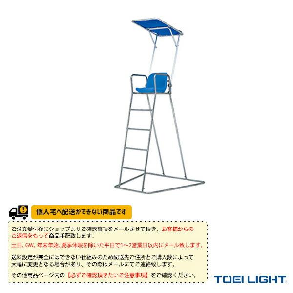 [送料別途]ステンレス審判台&監視台150/屋外用(B-3856)