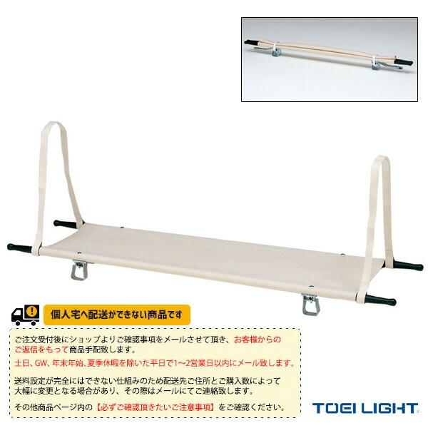 [送料別途]米式担架(B-4330)
