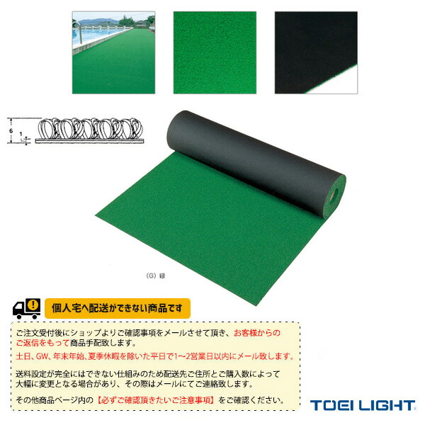 [送料別途]ループランナーM20(T-1305)