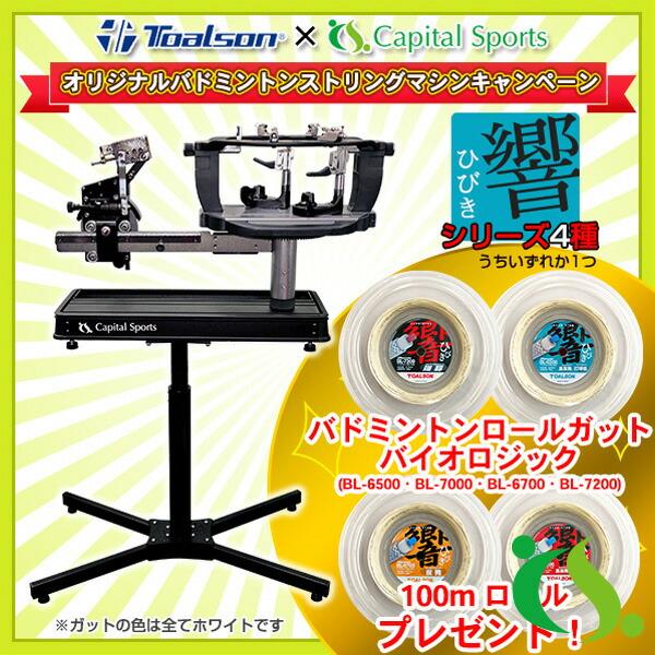 RP-BM001 ストリングマシン・専用スタンドセット/バドミントン専用(RP-BM001/RP-BMS001)