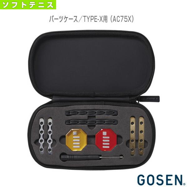 パーツケース/TYPE-X用(AC75X)