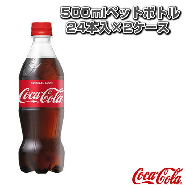 【送料込み価格】コカ・コーラ 500mlペットボトル/24本入×2ケース(22974)
