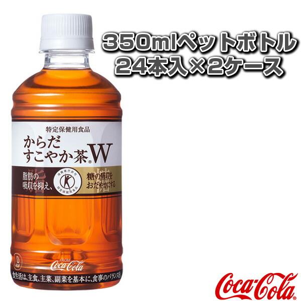 【送料込み価格】からだすこやか茶W 350mlペットボトル/24本入×2ケース(40146)