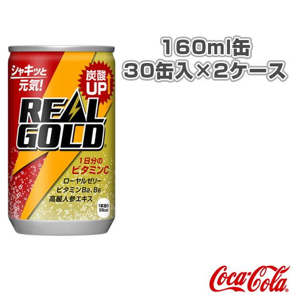 【送料込み価格】リアルゴールド 160ml缶/30缶入×2ケース(45573)