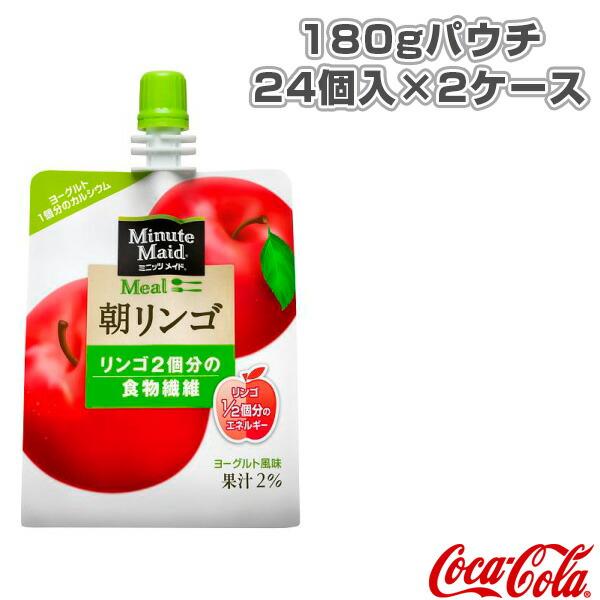 【送料込み価格】ミニッツメイド 朝りんご 180gパウチ/24個入×2ケース(930155)