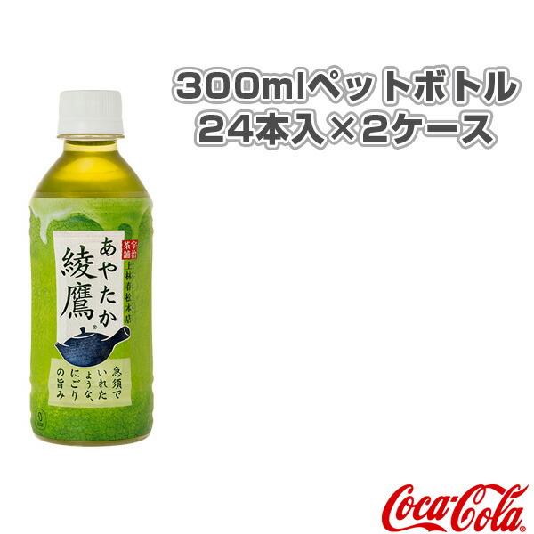 【送料込み価格】綾鷹 300mlペットボトル/24本入×2ケース(43365)