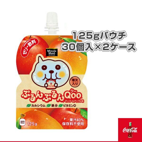 【送料込】ミニッツメイド ぷるぷるんクー マンゴー&アップル 125gパウチ/30個入×2ケース(5028)