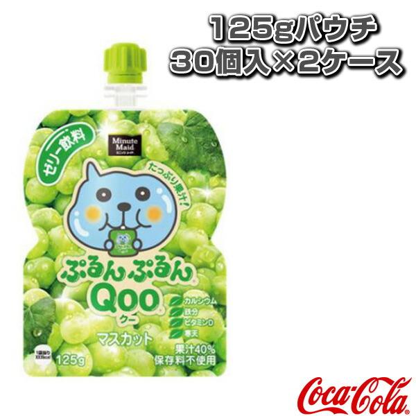 【送料込み価格】ミニッツメイド ぷるんぷるんQoo マスカット 125gパウチ/30個入×2ケース(930150)