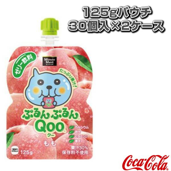 【送料込み価格】ミニッツメイド ぷるんぷるんQoo もも 125gパウチ/30個入×2ケース(930149)