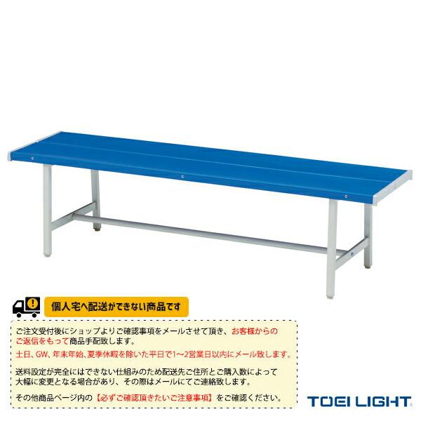 [送料別途]コートベンチ150B4(B-2536)