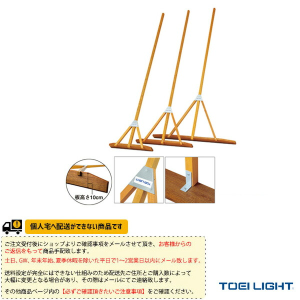 [送料別途]ラワンレーキ45H(B-2604)