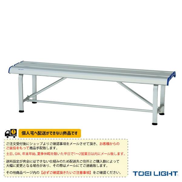 [送料別途]スポーツアルミベンチSF150(B-2724)
