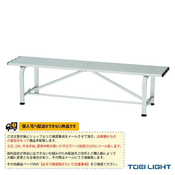[送料別途]スポーツアルミベンチSN150(B-4220)