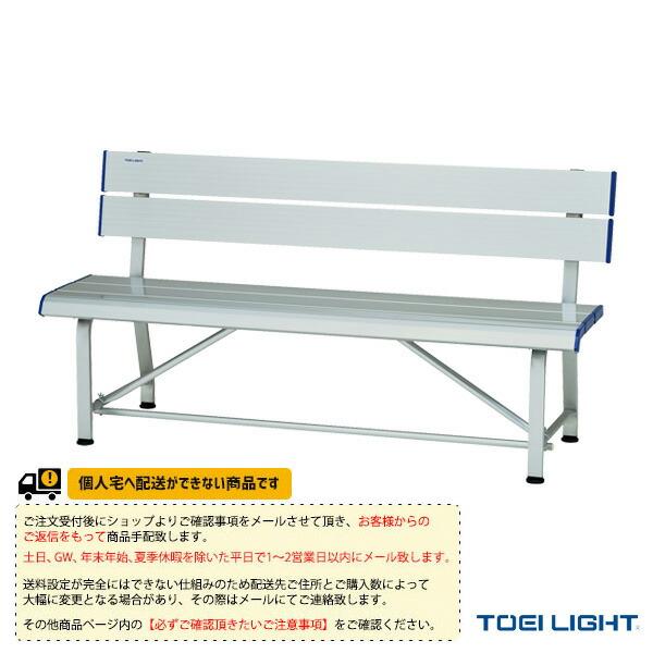 [送料別途]スポーツアルミベンチSG150(B-6063)