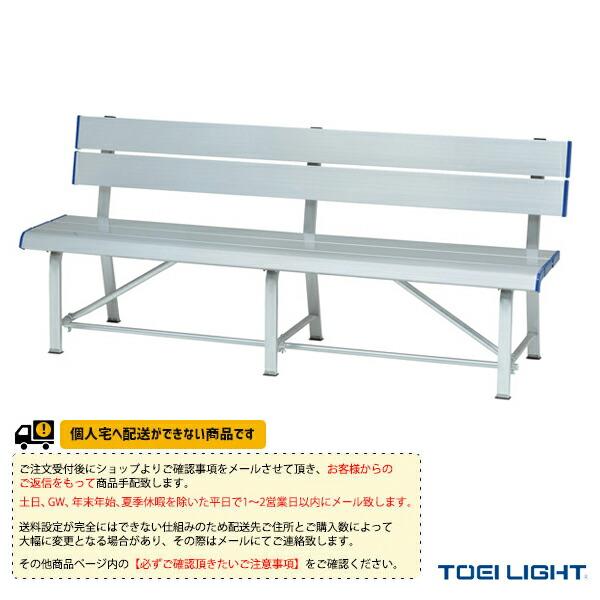 [送料別途]スポーツアルミベンチSG180(B-6071)