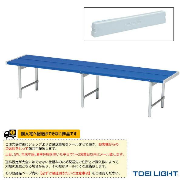 [送料別途]スポーツベンチアルミSH180(B-6182)