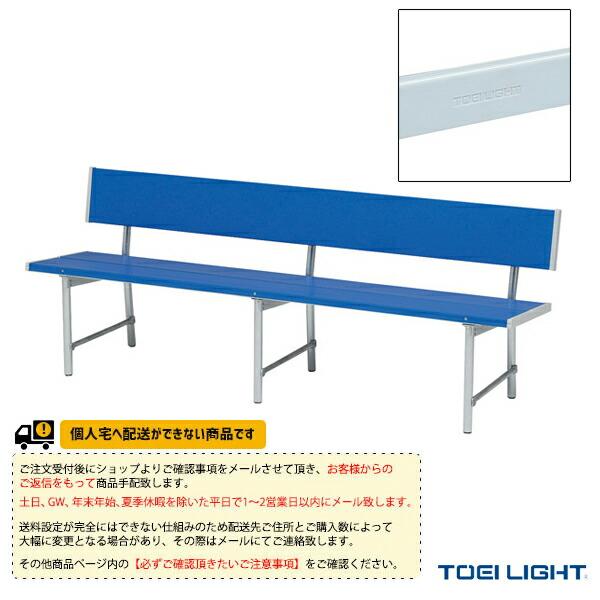 [送料別途]スポーツベンチアルミSH18B(B-6184)